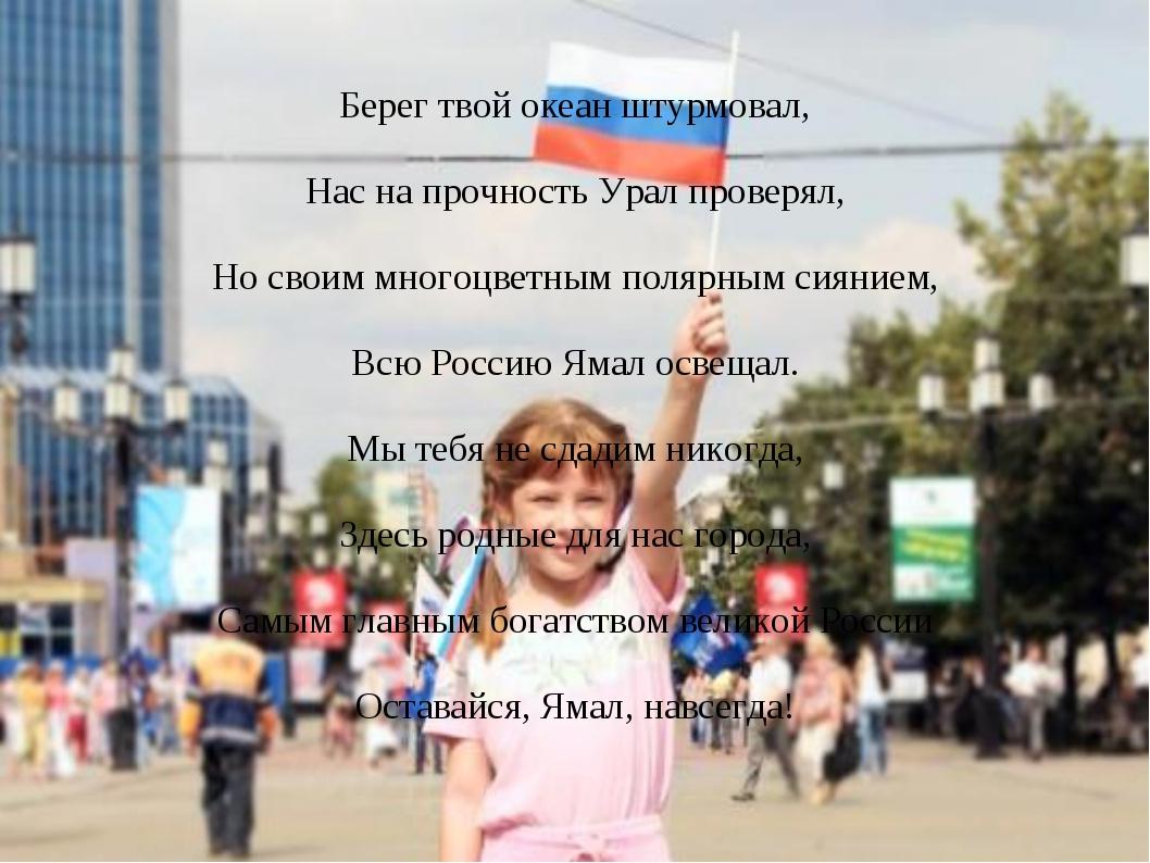 Берег твой океан штурмовал, Нас на прочность Урал проверял, Но своим многоцве...