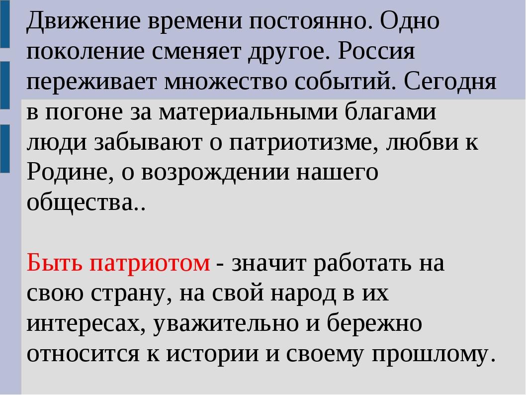 Движение времени постоянно. Одно поколение сменяет другое. Россия переживает...