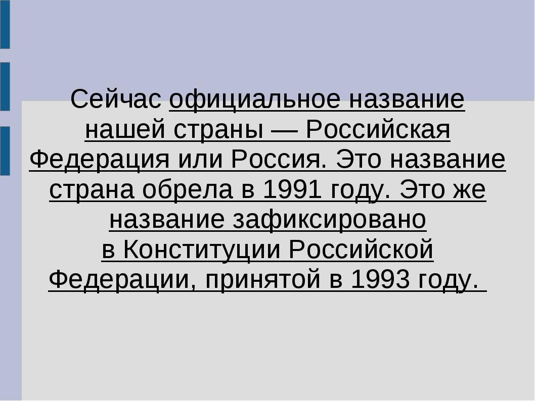 Сейчас официальное название нашей страны— Российская Федерация или Россия. Э...
