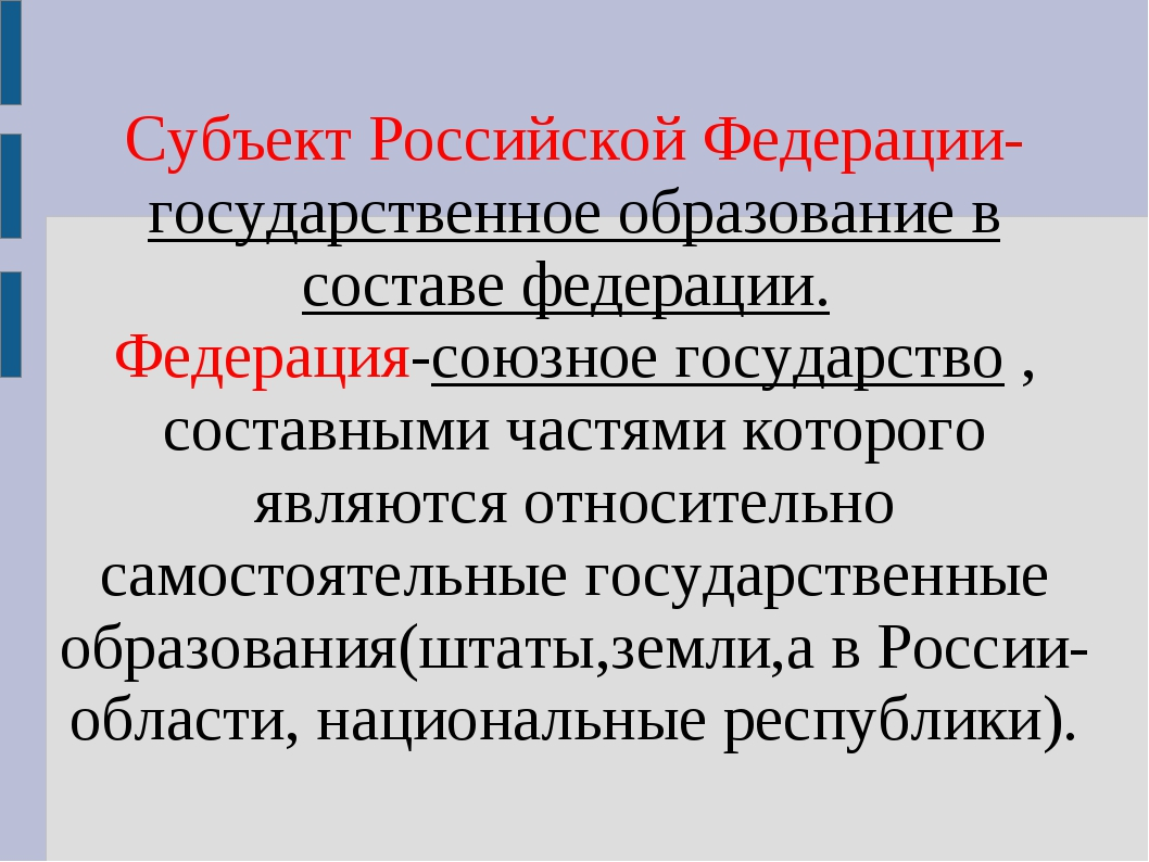 Субъект Российской Федерации- государственное образование в составе федерации...