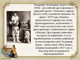 Владимир Леонидович Дуров (1863-1934) – российский дрессировщик и цирковой ар