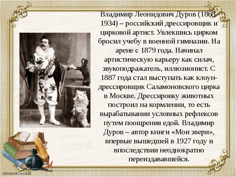 Владимир Леонидович Дуров (1863-1934) – российский дрессировщик и цирковой ар...