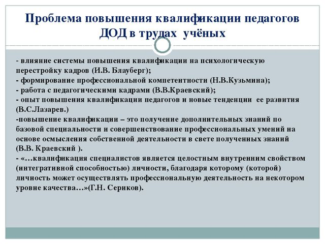 Проблема повышения квалификации педагогов ДОД в трудах учёных - влияние систе...