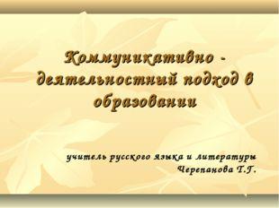 Коммуникативно - деятельностный подход в образовании учитель русского языка