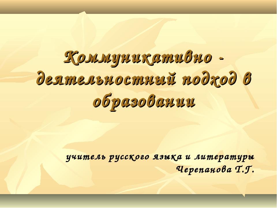 Коммуникативно - деятельностный подход в образовании учитель русского языка...