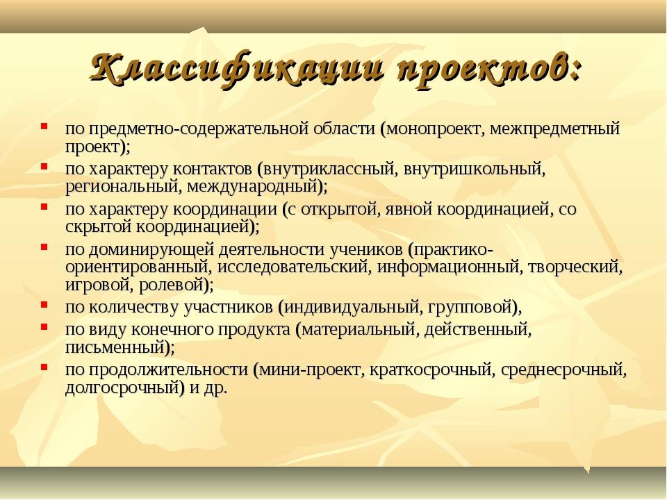 Классификации проектов: по предметно-содержательной области (монопроект, межп...