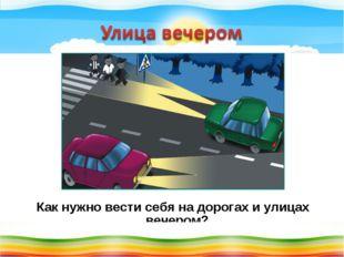 Как нужно вести себя на дорогах и улицах вечером?