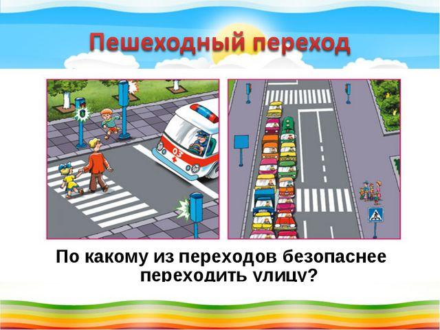 По какому из переходов безопаснее переходить улицу?