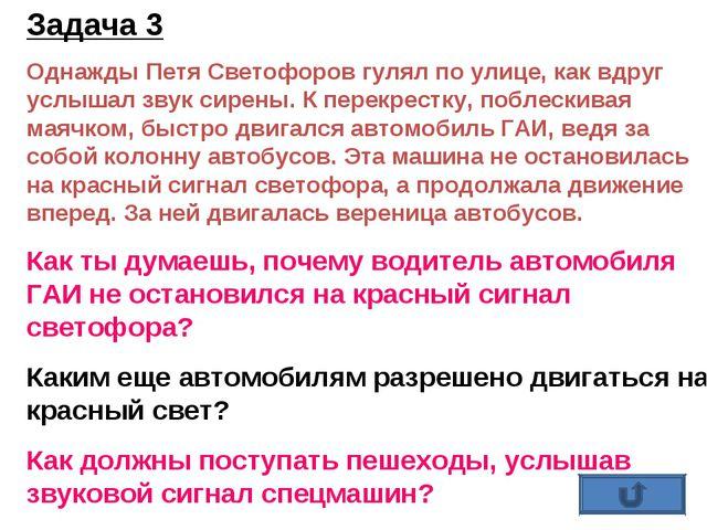 Задача 3 Однажды Петя Светофоров гулял по улице, как вдруг услышал звук сирен...
