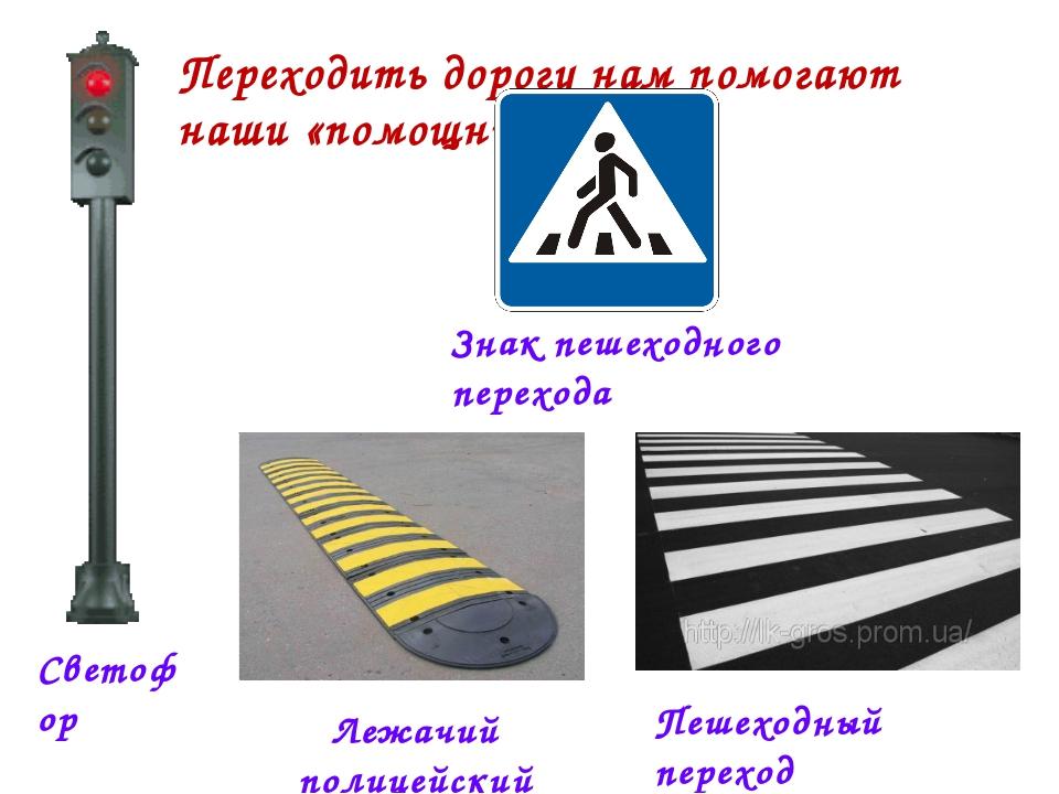 Переходить дорогу нам помогают наши «помощники» Лежачий полицейский Пешеходны...