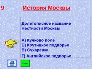9 История Москвы Ответ Долетописное название местности Москвы А) Кучково поле