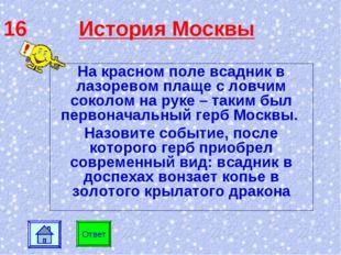 16 История Москвы Ответ На красном поле всадник в лазоревом плаще с ловчим со