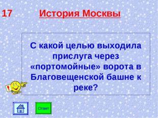 17 История Москвы С какой целью выходила прислуга через «портомойные» ворота