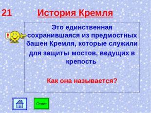 21 История Кремля Это единственная сохранившаяся из предмостных башен Кремля,