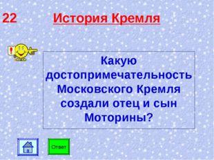 22 История Кремля Ответ Какую достопримечательность Московского Кремля создал