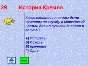 29 История Кремля Ответ Какие охотничьи птицы были приняты на службу в Москов