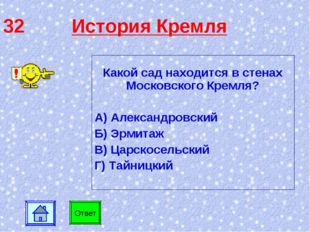 32 История Кремля Какой сад находится в стенах Московского Кремля? А) Алексан
