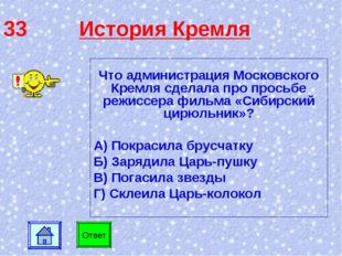 33 История Кремля Что администрация Московского Кремля сделала про просьбе ре