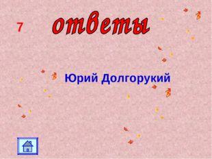 7 Юрий Долгорукий