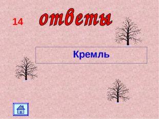 14 Кремль