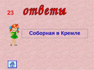 23 Соборная в Кремле
