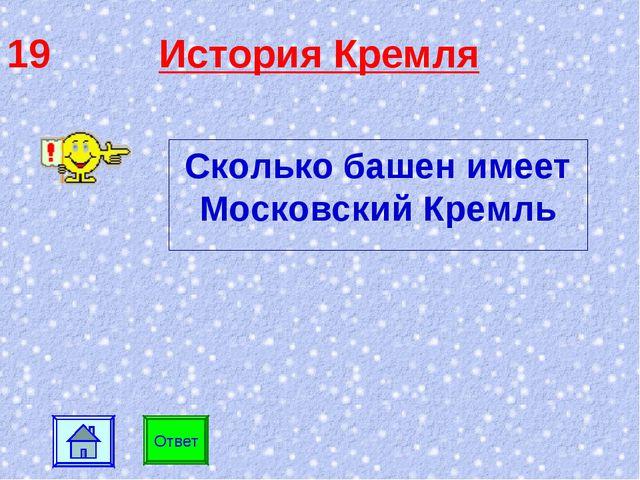 19 История Кремля Ответ Сколько башен имеет Московский Кремль