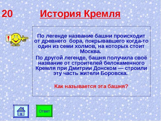 20 История Кремля По легенде название башни происходит от древнего бора, покр...