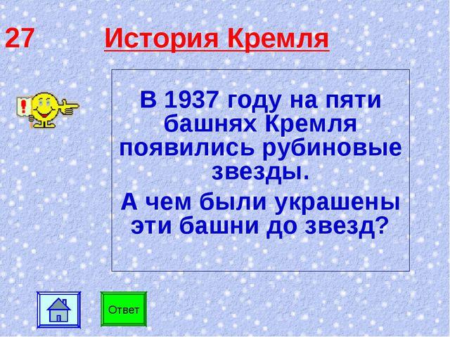 27 История Кремля Ответ В 1937 году на пяти башнях Кремля появились рубиновые...
