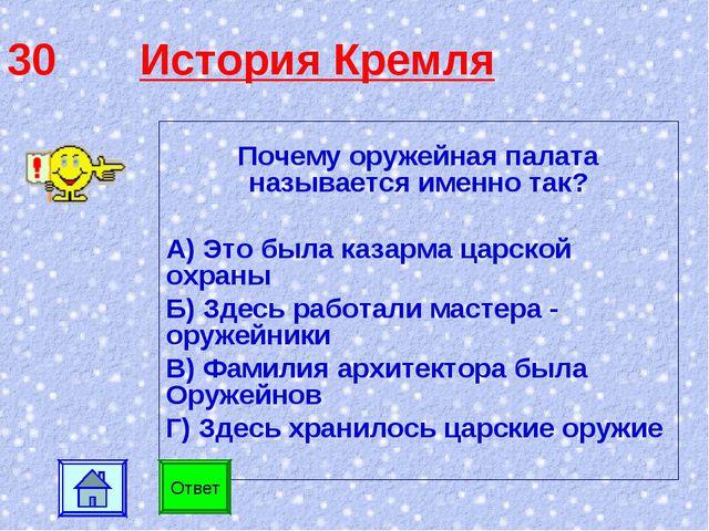 30 История Кремля Почему оружейная палата называется именно так? А) Это была...