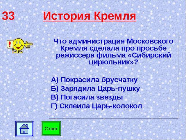 33 История Кремля Что администрация Московского Кремля сделала про просьбе ре...