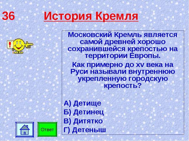 36 История Кремля Московский Кремль является самой древней хорошо сохранившей...