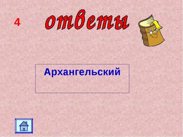 4 Архангельский