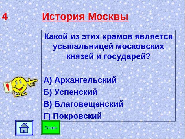4 История Москвы Какой из этих храмов является усыпальницей московских князе...