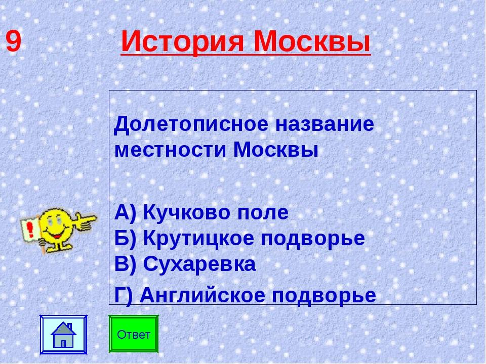 9 История Москвы Ответ Долетописное название местности Москвы А) Кучково поле...