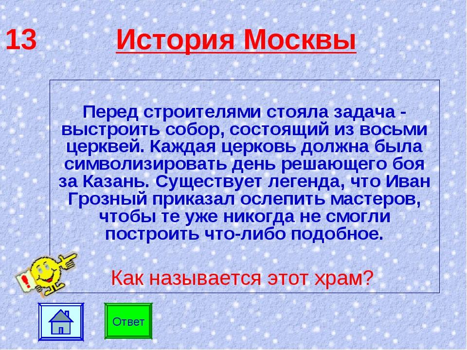13 История Москвы Перед строителями стояла задача - выстроить собор, состоящи...