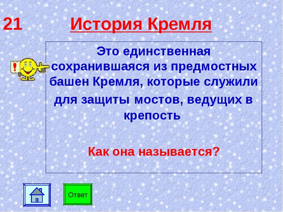 21 История Кремля Это единственная сохранившаяся из предмостных башен Кремля,...