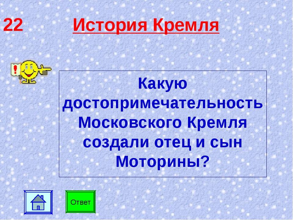 22 История Кремля Ответ Какую достопримечательность Московского Кремля создал...
