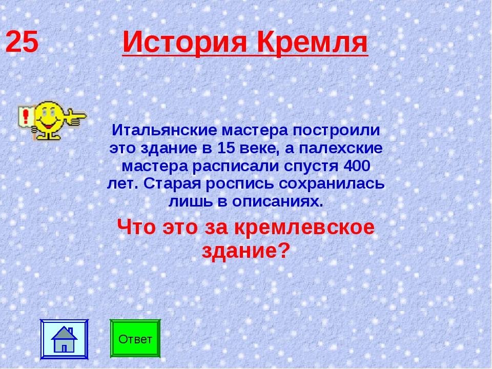 25 История Кремля Итальянские мастера построили это здание в 15 веке, а палех...