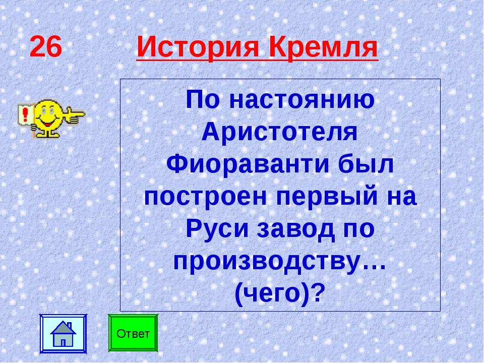 26 История Кремля По настоянию Аристотеля Фиораванти был построен первый на Р...