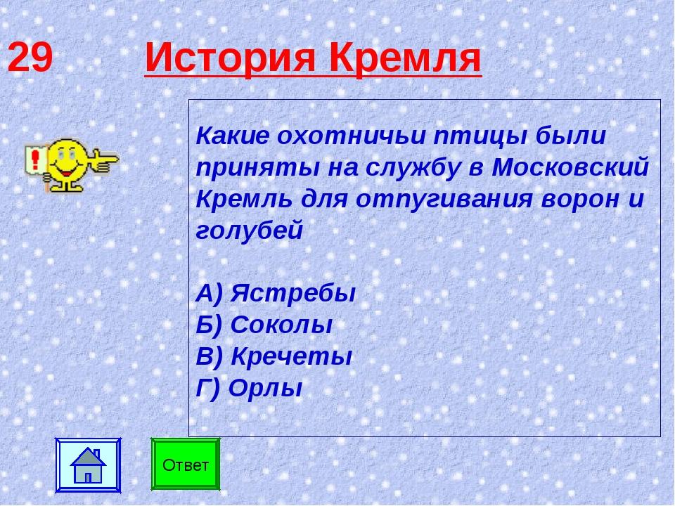 29 История Кремля Ответ Какие охотничьи птицы были приняты на службу в Москов...