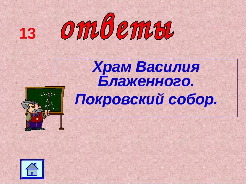 13 Храм Василия Блаженного. Покровский собор.