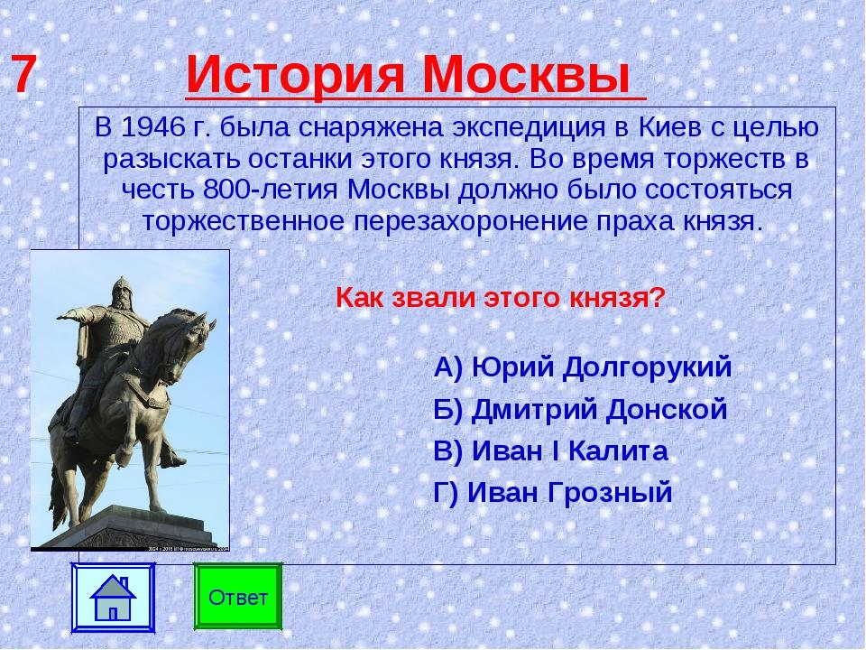 7 История Москвы Ответ В 1946 г. была снаряжена экспедиция в Киев с целью ра...