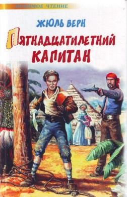 Большая книга приключений. . Правдивые истории и легенды