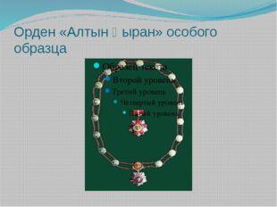 Орден «Алтын Қыран» особого образца