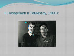 Н.Назарбаев в Темиртау, 1960 г.