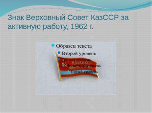 Знак Верховный Совет КазССР за активную работу, 1962 г.