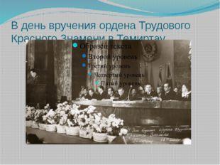 В день вручения ордена Трудового Красного Знамени в Темиртау