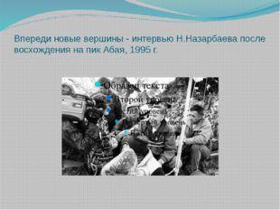 Впереди новые вершины - интервью Н.Назарбаева после восхождения на пик Абая,