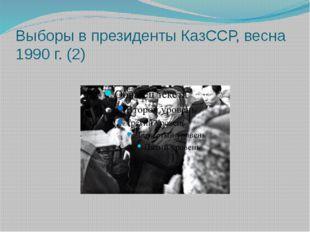 Выборы в президенты КазССР, весна 1990 г. (2)