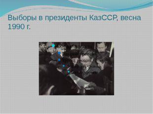 Выборы в президенты КазССР, весна 1990 г.